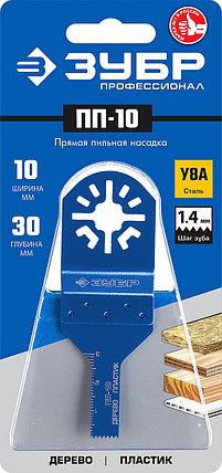 """Прямая пильная насадка ПП-10, ЗУБР, 10 x 30 мм, серия """"Профессионал"""" (15565-10), фото 2"""