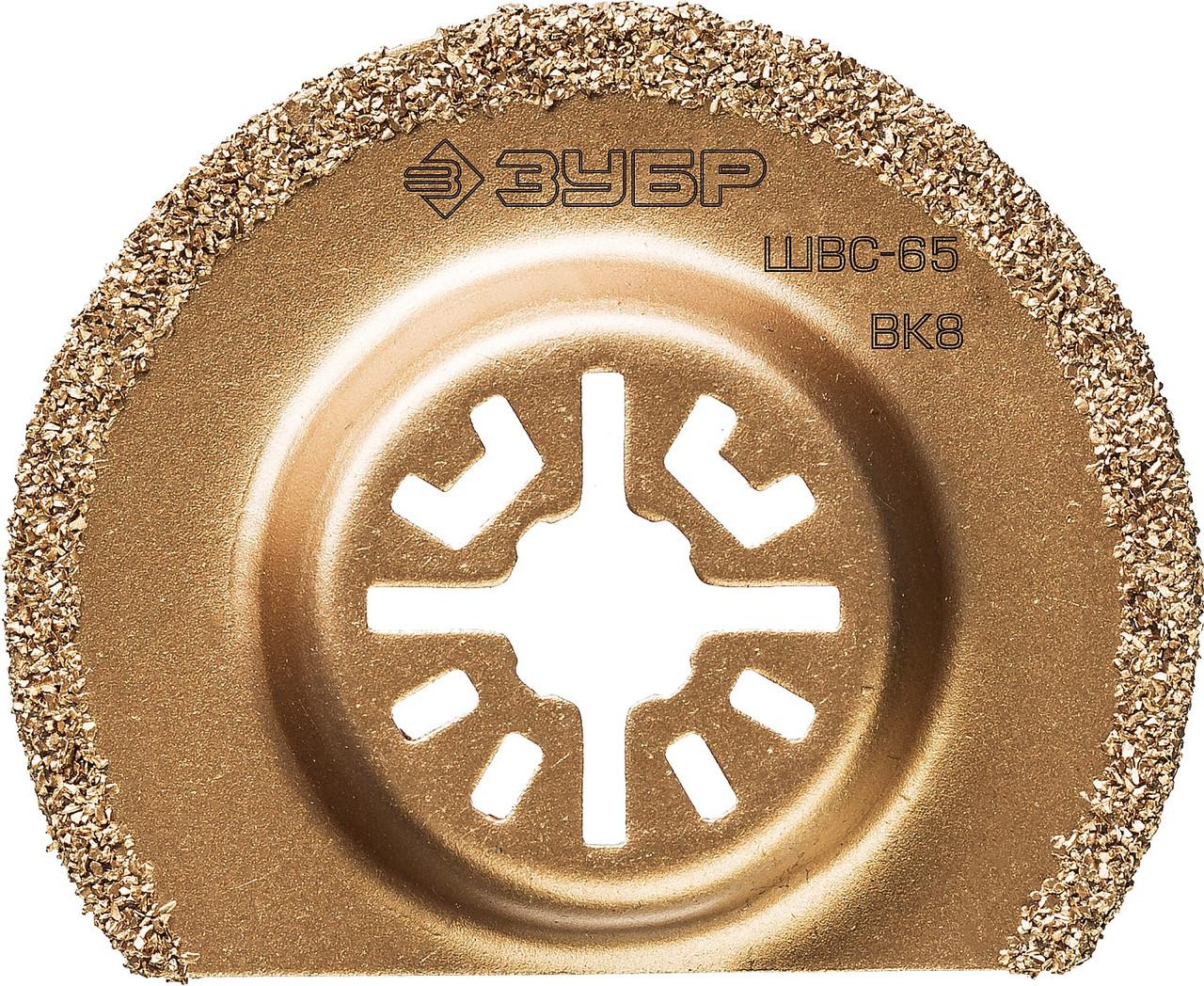 Шлифовальная насадка c карбид-вольфрамовым напылением ШВС-65, ЗУБР, диаметр 65 мм, сегментная (15563-65)