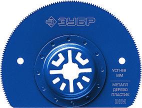 """Универсальная сегментная пильная насадка УСП-88 BIM, ЗУБР, d 88 мм, серия """"Профессионал"""" (15562-88)"""