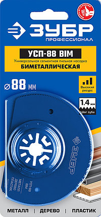 """Универсальная сегментная пильная насадка УСП-88 BIM, ЗУБР, d 88 мм, серия """"Профессионал"""" (15562-88), фото 2"""