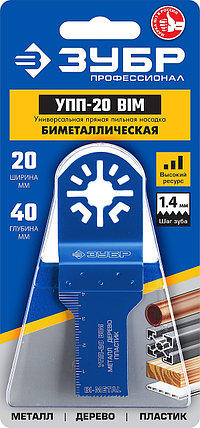 """Универсальная прямая пильная насадка УПП-20 BIM, ЗУБР, 20 x 40 мм, серия """"Профессионал"""" (15561-20), фото 2"""