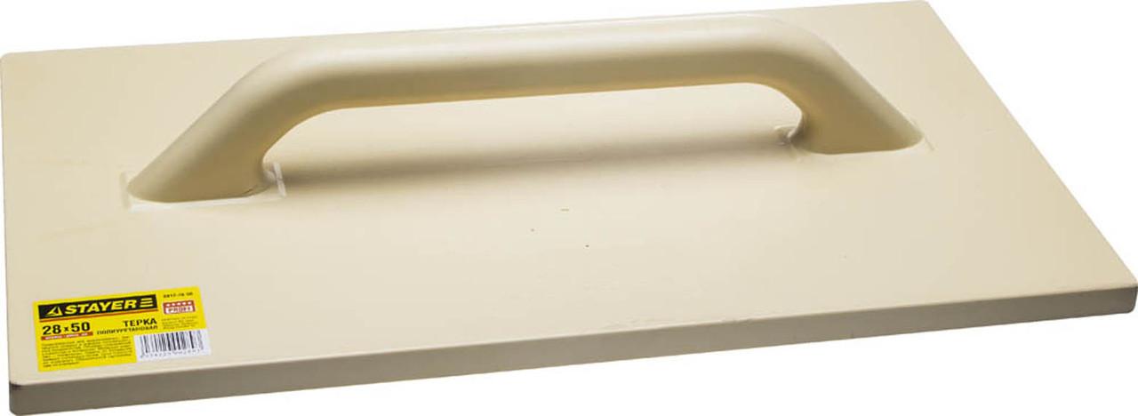 Терка полиуретановая STAYER, 280 x 500 мм (0812-28-50)