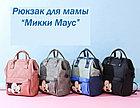 Рюкзак для мамы с Микки, цвет голубой, фото 3