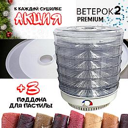 Сушилка для овощей и фруктов Ветерок2 Акция доставка Алматы