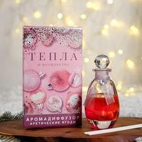 Ароматический диффузор 'Тепла и волшебства', аромат ягод