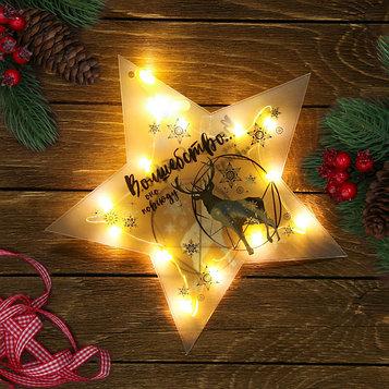 Декор звезда с гирляндой «Волшебство... Оно повсюду!», 25 × 23.8 см