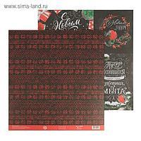 Бумага для скрапбукинга «Заветные мечты», 30,5 × 32 см, 180 г/м