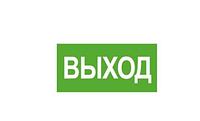 Наклейка «ВЫХОД» для Светильника G1701.