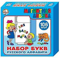 Магнитная азбука. Набор букв русского алфавита (106 штук, 35 мм.)