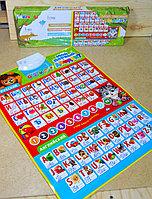 """Упаковка помята!!! KD262A Электронный плакат """"Мой первый алфавит, цвета и цифры"""" русс,анг, 46*18см, фото 1"""
