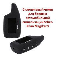 Силиконовый чехол для брелока автомобильной сигнализации Scher-Khan MagiCar 5