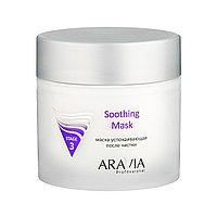 Маска ARAVIA успокаивающая после чистки Soothing Mask 300 мл №93195