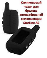 Силиконовый чехол для брелока автомобильной сигнализации StarLine А9