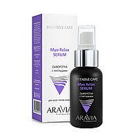 Сыворотка ARAVIA с пептидами 50 мл №95175