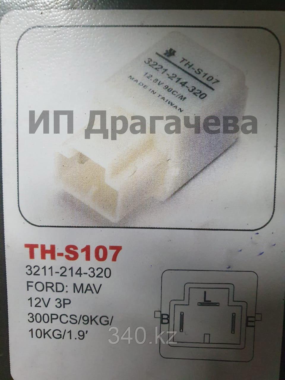 Реле TH-S107