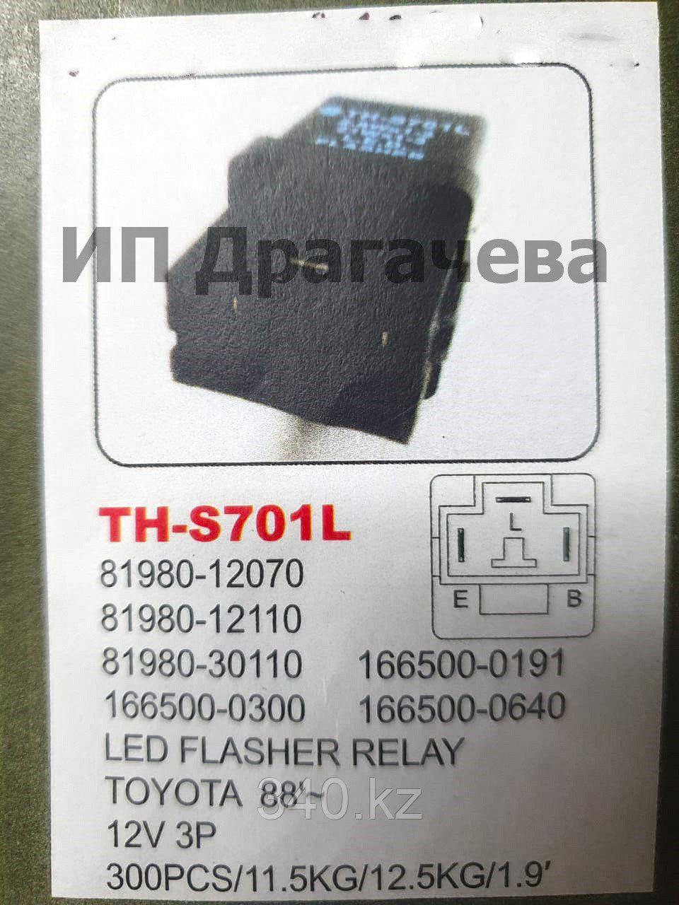 Реле TH-S701L
