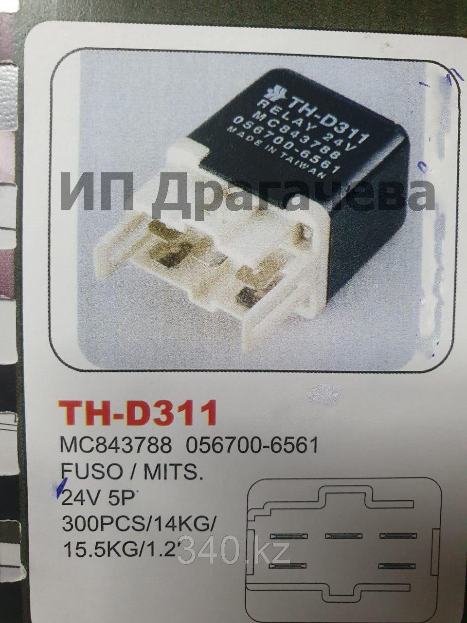Реле TH-D311