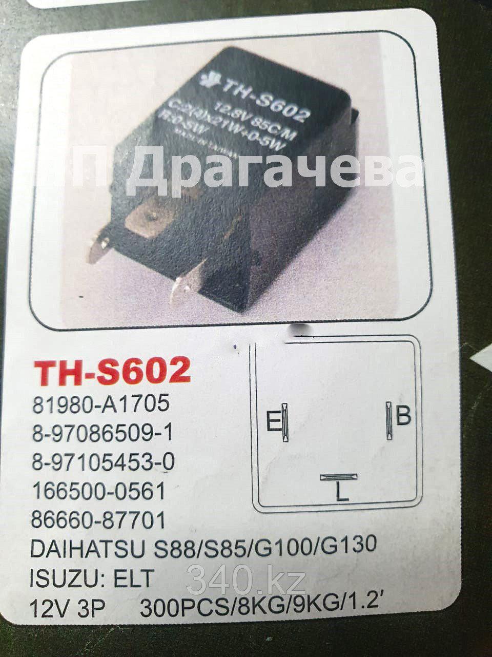 Реле TH-S602