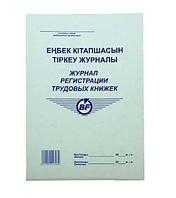 Журнал регистрации трудовых книжек  А4, 50 листов