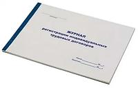 Журнал регистрации трудовых договоров А4, 50 листов