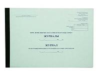 Журнал регистрации приходных и расходных кассовых документов  А4, 50 листов