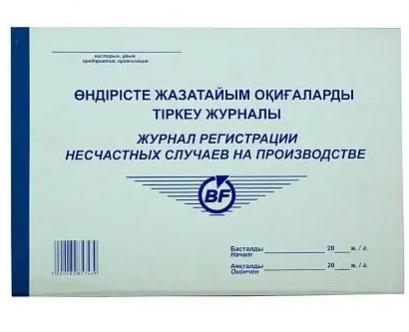 Журнал регистрации несчастных случаев на производстве А4, 50 листов