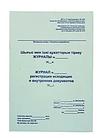 Журнал регистрации исходящих документов  А4, 50 листов