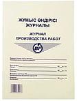 Бланки документов и журналы регистрации
