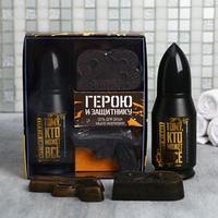Набор 'Герою и защитнику' пуля гель для душа 200 мл аромат мужского парфюма, фигурное мыло