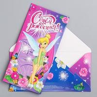 Открытка-конверт для денег 'Ты фея!',Феи, 16.5 х 8 см (комплект из 10 шт.)