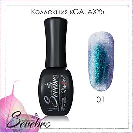 "Коллекция ""Galaxy"" ТМ ""Serebro"""