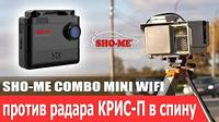 Sho-Me Combo Mini WiFi (3В1)