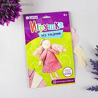 Набор для создания подвесной игрушки из ткани «Девочка с бантиком»