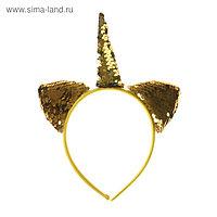 Карнавальный ободок «Единорог», с пайетками, цвет золотой