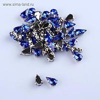 Стразы пришивные «Капля», в оправе, 6 × 10 мм, 50 шт, цвет синий