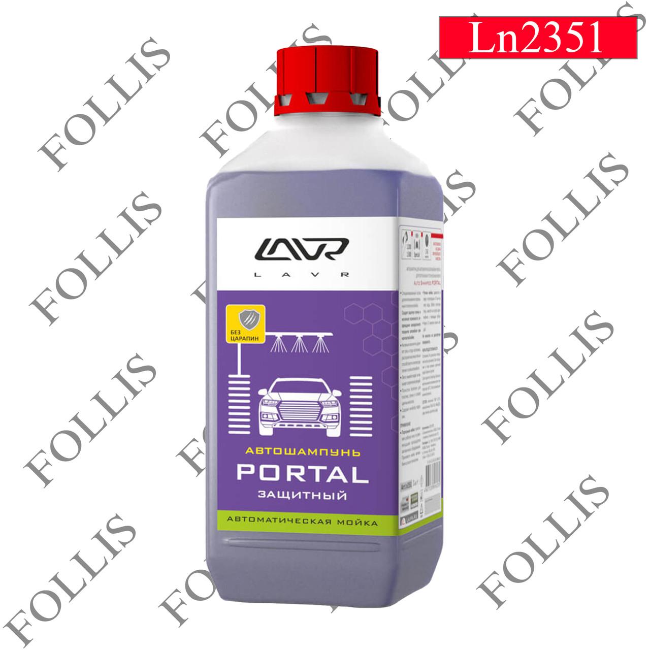 """Автошампунь """"PORTAL"""" Для портальных и тоннельных моек Auto Shampoo PORTAL  1 л"""