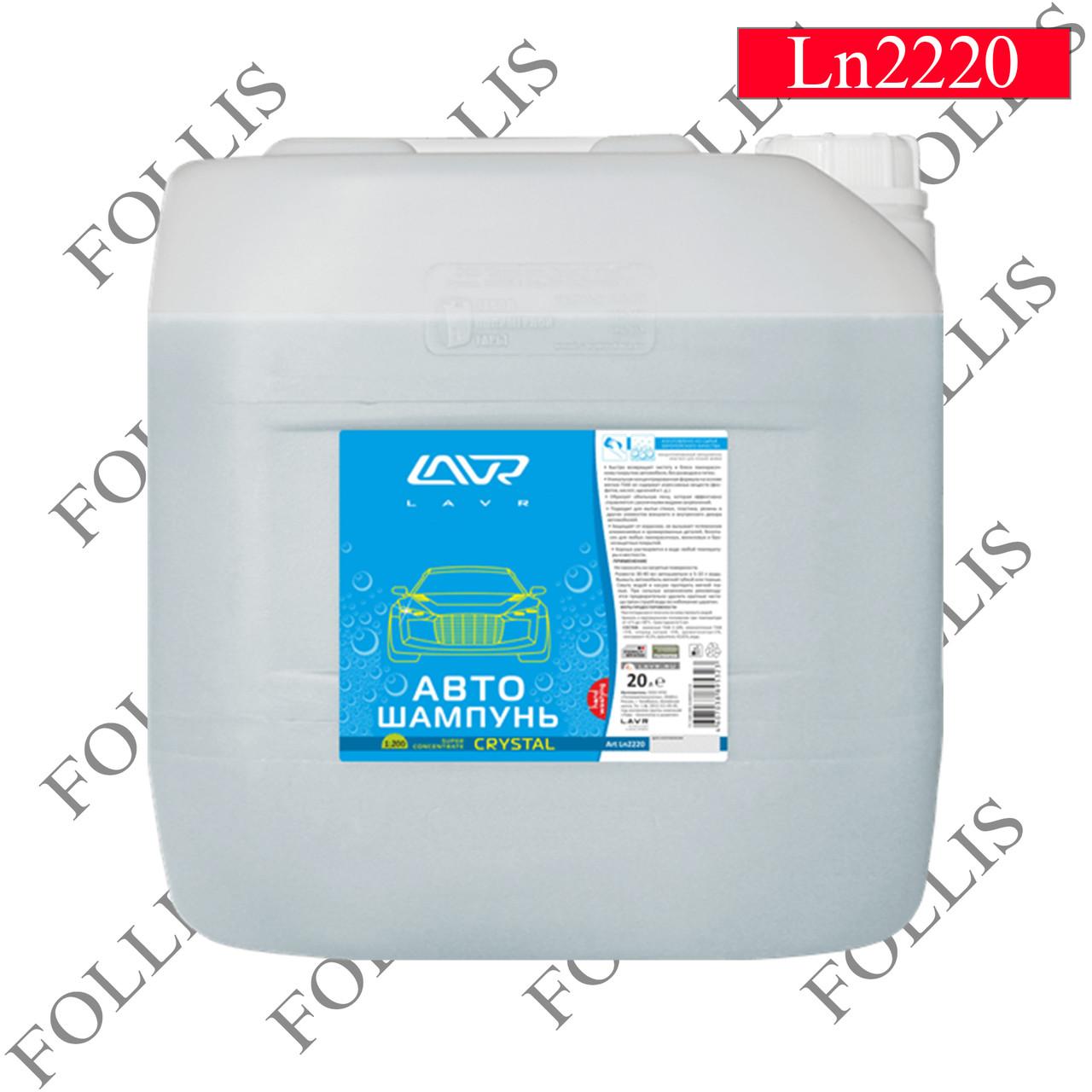 Автошампунь-суперконцентрат Crystal 1:120 - 1:320 LAVR Auto Shampoo Super Concentrate, 20л