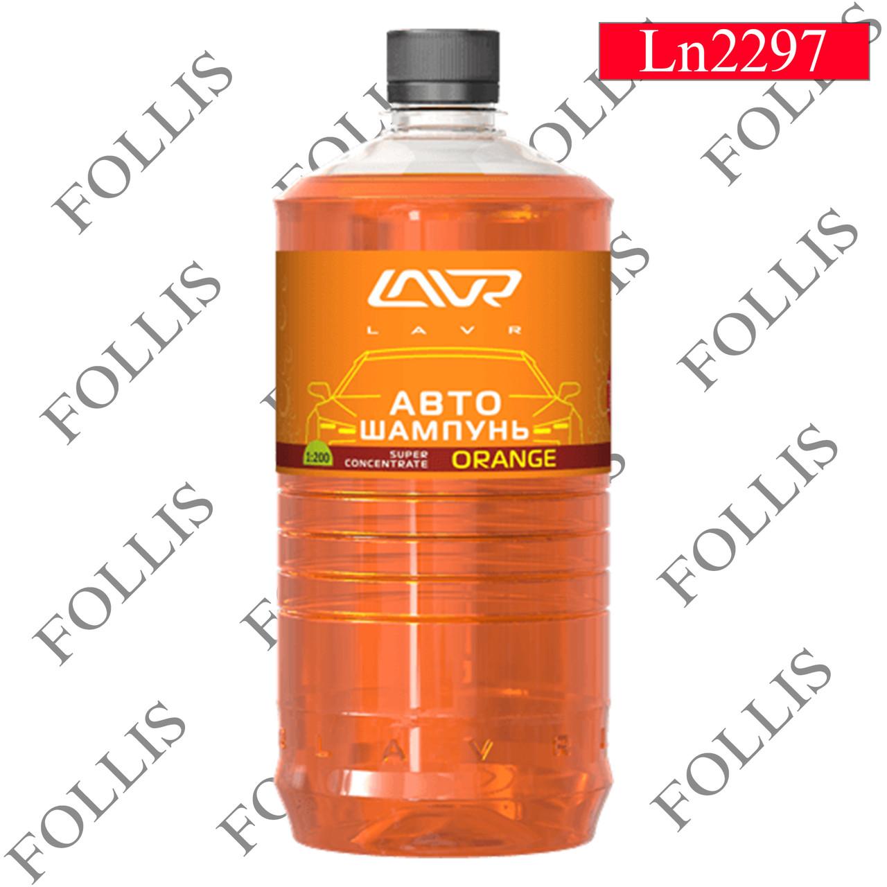 Автошампунь-суперконцентрат Orange 1:120 - 1:320 LAVR Auto Shampoo Super Concentrate, 1000мл