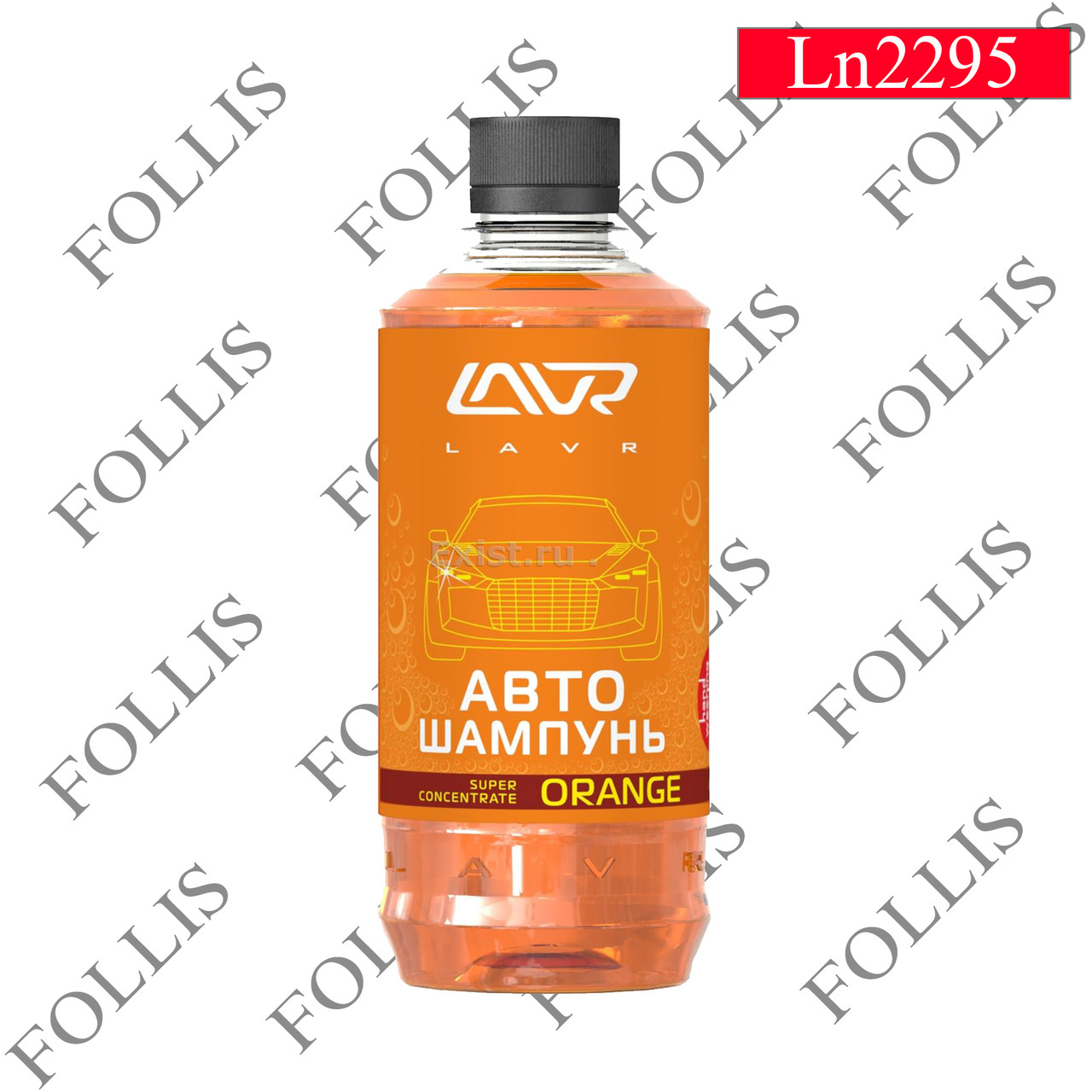 Автошампунь-суперконцентрат Orange 1:120 - 1:320 LAVR Auto Shampoo Super Concentrate, 185мл