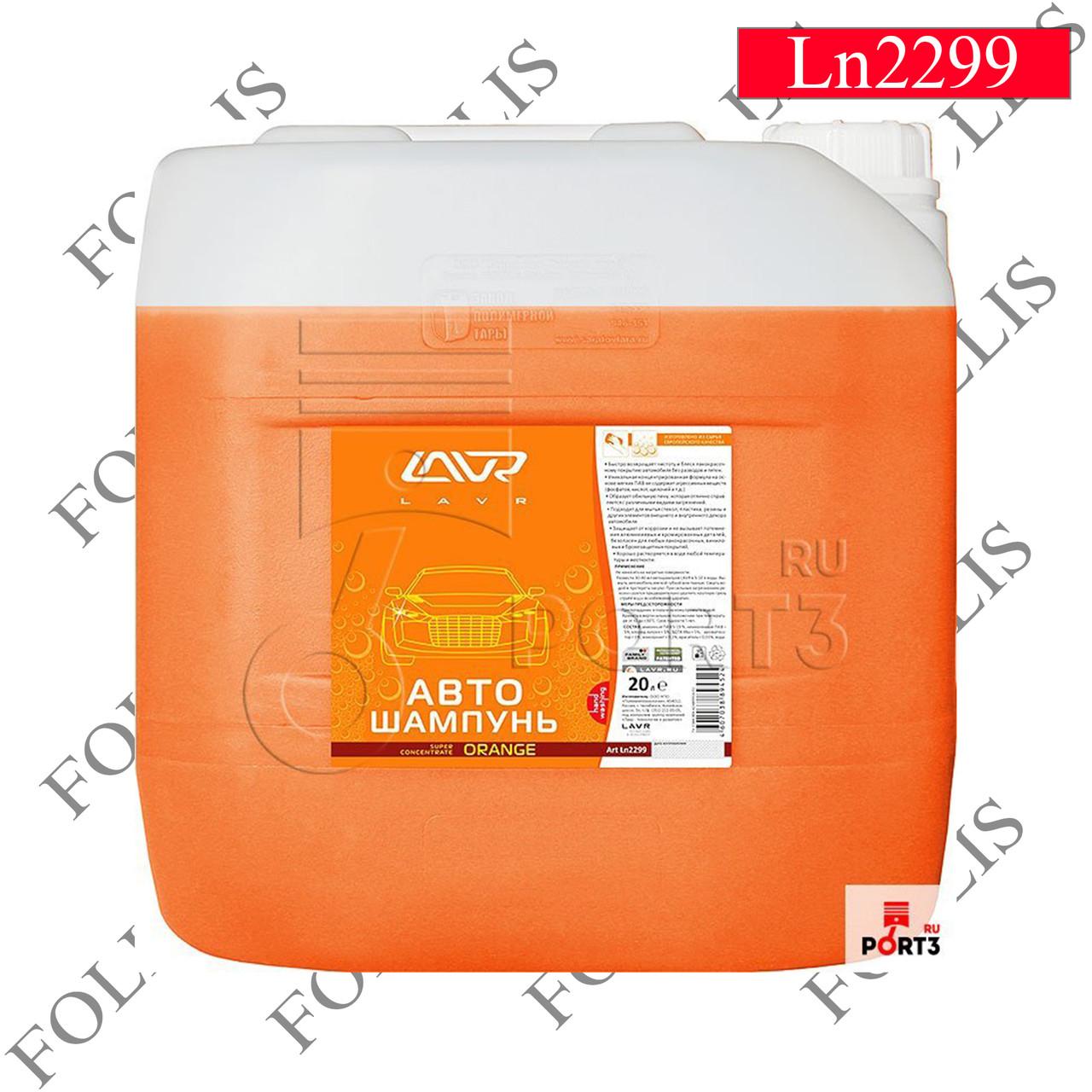 Автошампунь-суперконцентрат Orange 1:120 - 1:320 LAVR Auto Shampoo Super Concentrate, 20л