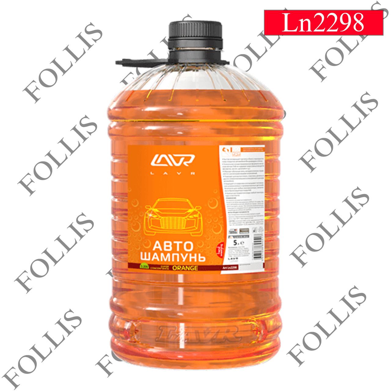 Автошампунь-суперконцентрат Orange 1:120 - 1:320 LAVR Auto Shampoo Super Concentrate, 5л