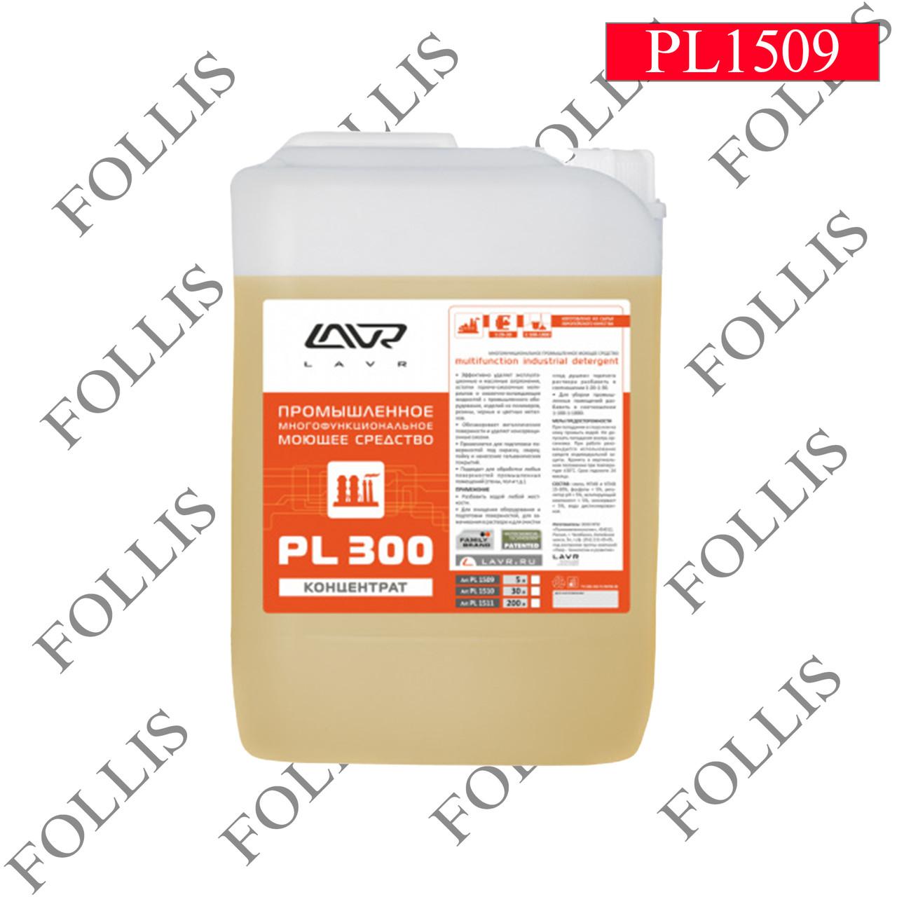 Многофункциональное промышленное моющее средство LAVR PL-300 5л