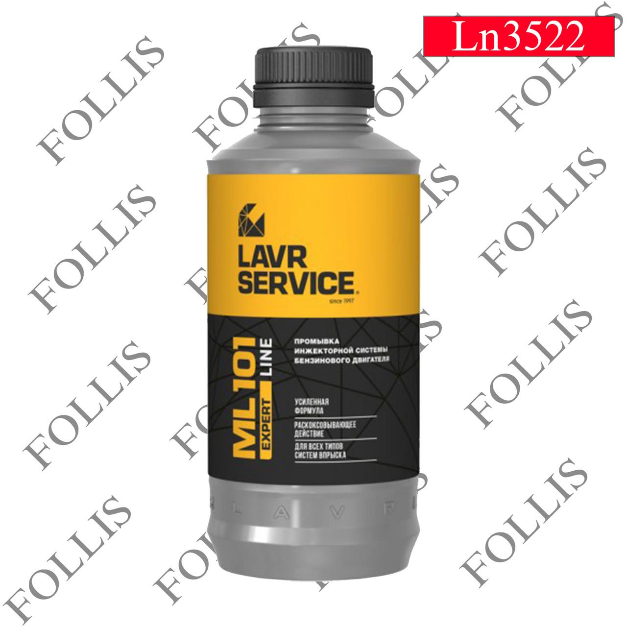 Промывка инжекторной системы бензинового двигателя ML101 EXPERT LINE, 1000мл