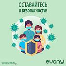 НОВИНКА! Медицинские Маски с мятой EVONY 10 шт/уп, фото 2