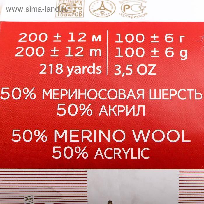 """Пряжа """"Мериносовая"""" 50%меринос.шерсть, 50% акрил 200м/100гр(01-Белый) - фото 4"""