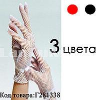 Перчатка Сетка капроновые с вышивкой и с ноготочками в ассортименте