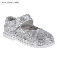 Туфли детские, цвет серебро, размер 20