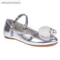 Туфли детские, цвет серебро, размер 25