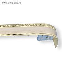 Карниз трёхрядный «Ультракомпакт. Есенин», 180 см, с декоративной планкой 7 см, цвет серебро