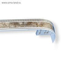 Карниз трёхрядный «Ультракомпакт. Меандр», 160 см, белый мрамор